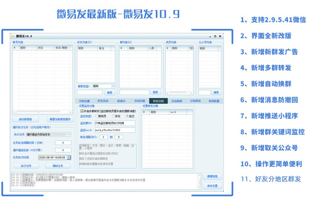 微易发官网 微易发年卡 微易发10.9最新版本