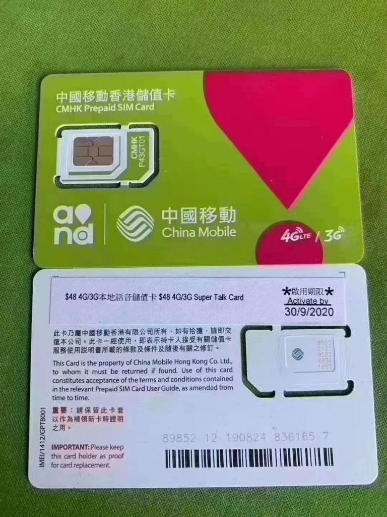 香港卡 稳定 稳定 绑定注册微信