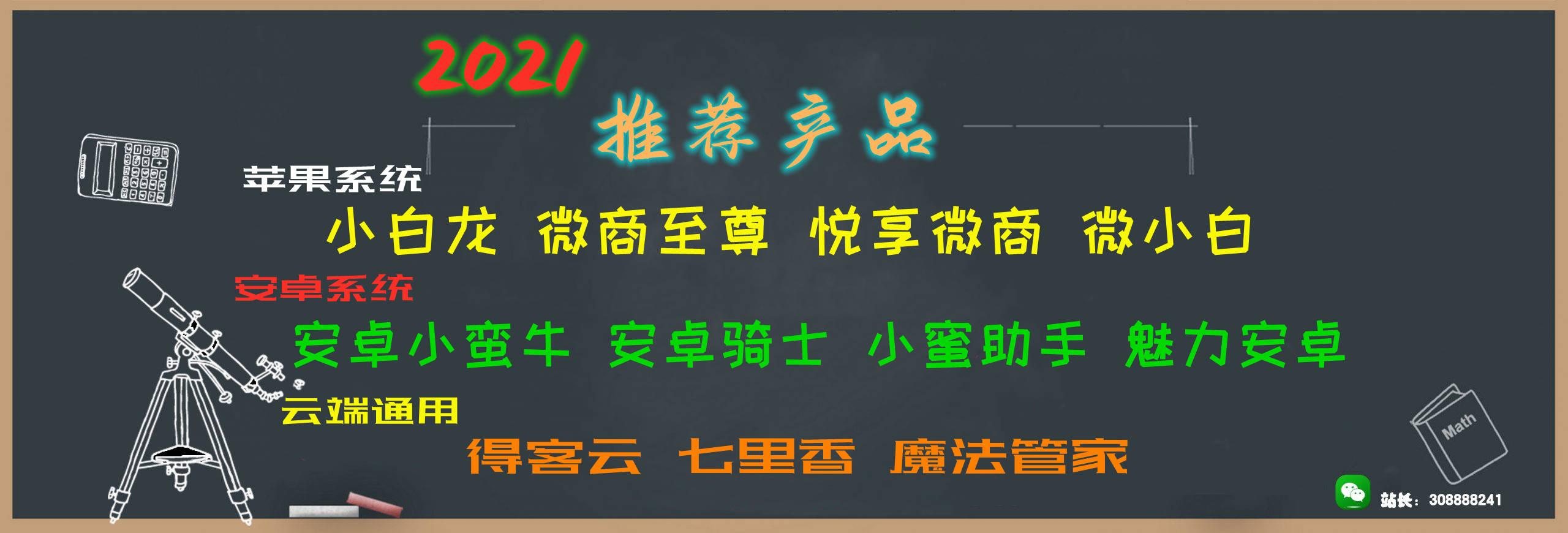 微商微信多开2021.2.20致青春推荐产品