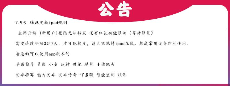 腾讯更新ipad规则   全网云端 (新用户)登陆无法转发 还有红包功能限制(等待修复)