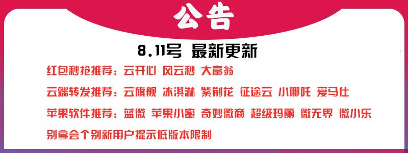 2020.8.11号 站长推荐产品