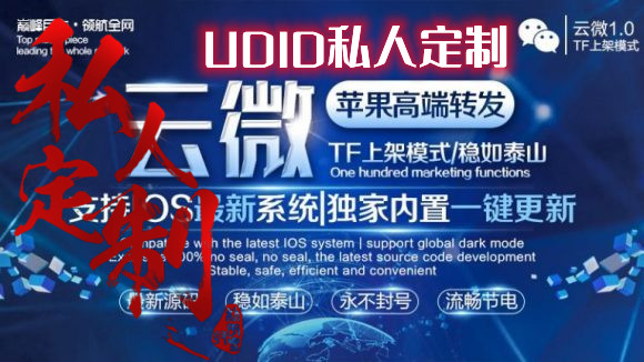 苹果云微官网UDID定制